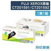 原廠碳粉匣 FUJI XEROX 1黑1藍 CT201591/CT201592 (2K/1.4K) /適用 富士全錄 CM205b/CM205f/CM215b/CM215fw