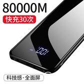 80000M便攜行動電源大容量20000毫安行動電源華為vivo蘋果oppo手機通用超薄沖迷你快充正品女小