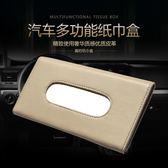 車用遮陽板紙巾盒套掛式汽車紙巾盒車內抽紙盒創意 QG339 『愛尚生活館』
