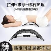 腰椎盤突出牽引腰部背部按摩矯正器脊椎脊柱腰托側彎護腰腰疼神器 【快速出貨】