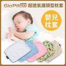 GIO Pillow - 枕套 M (不含枕心)