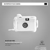 復古相機系列 復古相機非一次性可換膠卷防水膠片機可沖洗拍照學生情侶禮物 好樂匯