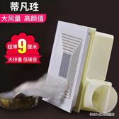 集成吊頂60W大功率換氣扇強力排風廚房衛生間吸頂嵌入式『科炫3C』
