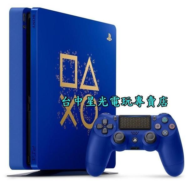 【PS4主機 可刷卡】 PS4 SLIM 2117A 500G 藍色限量款主機 【台灣公司貨】台中星光電玩