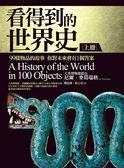 (二手書)看得到的世界史(上冊): 99樣物品的故事 你對未來會有1個答案