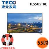 【TECO東元】55吋 4K智慧聯網液晶電視 TL55U5TRE 送貨到府+基本安裝
