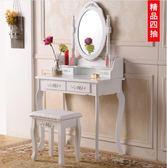 歐式梳妝台簡約梳妝桌經濟型化妝桌網紅ig臥室梳妝台小戶型迷你YS-交換禮物