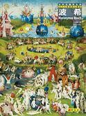 (二手書)波希:北方文藝復興大畫家