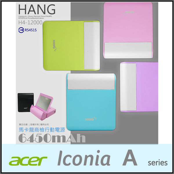 ★Hang H4-12000 馬卡龍行動電源/Acer Iconia A1-830/Iconia A1-810
