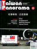 Taiwan Panorama 光華雜誌(中英文國內版)6月號/2020