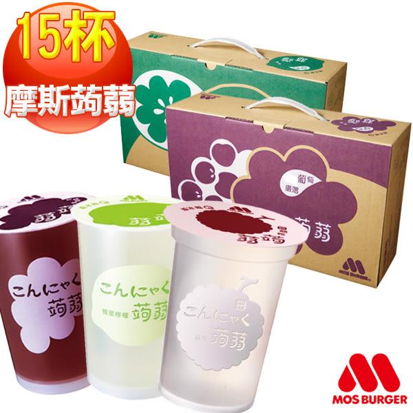 |限時優惠|MOS摩斯漢堡 蒟蒻【15杯/1箱】葡萄/檸檬/荔枝任選