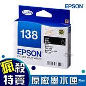 EPSON 138 黑色墨水匣 C13T138150 黑色 原廠墨水匣 原裝墨水匣 墨水匣 印表機墨水匣