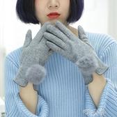 羊毛手套女士天加絨加厚保暖毛球羊絨薄款開車五指分指可觸屏 町目家