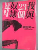 【書寶二手書T3/翻譯小說_LEZ】我與23個奴隸_岡田伸一