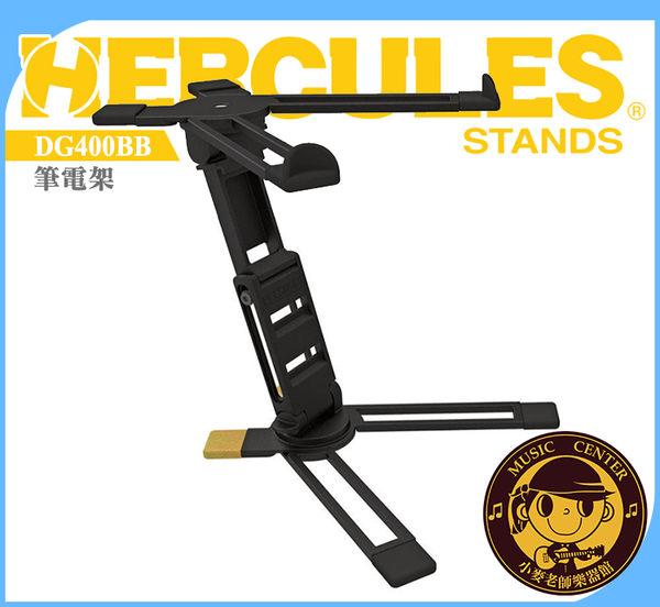 【小麥老師樂器館】桌上型筆電架 DG400BB 公司貨非仿冒 HERCULES 海克力斯  Dj midi【B54】