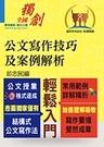 【鼎文公職‧國考直營】T5A106【公文寫作技巧及案例解析】