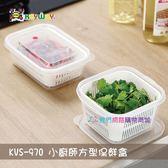 【我們網路購物商城】聯府 KVS-970 小廚師方型保鮮盒 保鮮盒 提把 手提 野餐