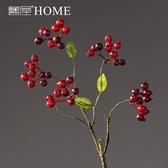 仿真紅色藍莓果假花家居飾品客廳餐廳插花花藝美式田園仿真花花卉 滿天星