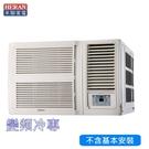 本月特30980【禾聯冷氣】8-10坪 5.4KW 變頻單冷窗機《HW-GL50》壓縮機10年保固