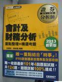 【書寶二手書T8/進修考試_WFW】2013證劵分析師~會計及財務分析_余適安
