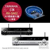 【配件王】日本代購 YAMAHA 三葉 RX-S602 AV環繞擴大機 5.1聲道 黑/鈦