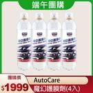 【端午團購】AutoCare 魔幻護膜劑(4入)