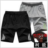 短褲【7946】夏季涼感短褲 排汗速乾彈力五分褲 休閒短褲