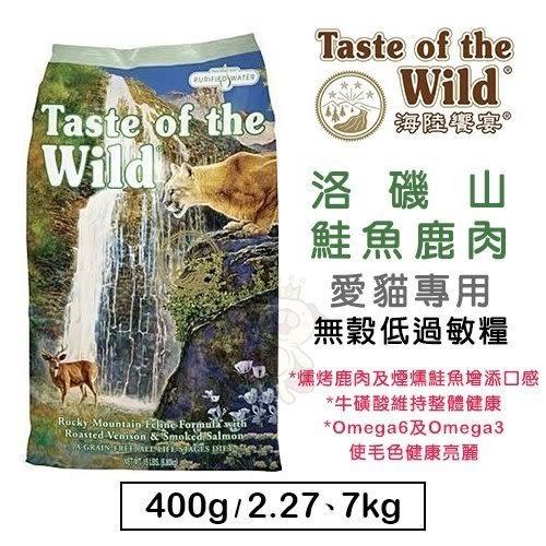 *WANG*美國Taste of the Wild《海陸饗宴-洛磯山鮭魚鹿肉貓配方》400g