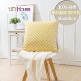 IN HOUSE-簡約系列抱枕-閃電紋(黃-50x50cm)