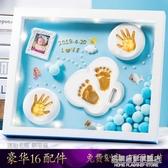 寶寶手足印泥紀念相框手腳印泥寵物爪印紀念嬰兒紀念滿月百天相框 NMS名購購居家