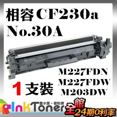 HP CF230A(NO.30A) 相容全新碳粉匣(包含全新晶片) 一支【適用】M203dw/M227fdw/M227fdn