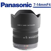 送吹球拭筆組 24期零利率 Panasonic 7-14mm F4.0 ASPH. 台松公司貨 (H-F007014E)