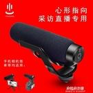 麥克風 手機單反相機微單采訪直播視頻網課錄音心型指向 朵拉朵衣櫥