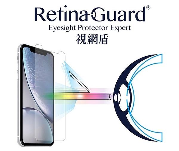 視網盾Retina Guard 手機保護貼品牌 iPhone XR 6.1吋 防藍光鋼化玻璃保護貼【不影響 3D touch】