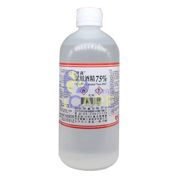 唐鑫 潔用酒精 75% 500ml/瓶+愛康介護+