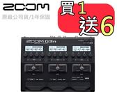 ZOOM G3n 電吉他綜合效果器 原廠公司貨一年保固【全新進化機種】