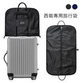 西裝專用收納包旅行袋 西裝收納包 旅行包 旅行袋