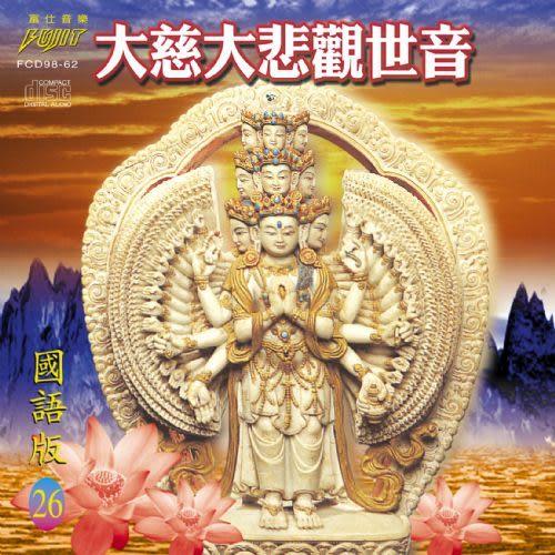 國語版 26 大慈大悲觀世音 CD (音樂影片購)