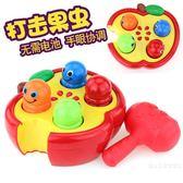 大號敲擊果蟲打地鼠6-12個月0-1-3歲嬰幼兒童寶寶早教益智力玩具  雙12購物節