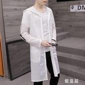 風衣外套 夏季男士中長款防曬服男款韓版修身青少年夾克披風帥氣潮 QG29003『優童屋』