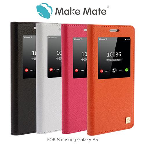 Make Mate SAMSUNG Galaxy A5 星河真皮皮套 保護套 手機套