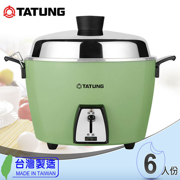 TATUNG大同電鍋  6人份不鏽鋼內鍋電鍋 翠綠色 TAC-06L-DG