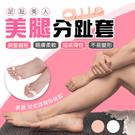 《日本四代!美腿神器》美腿分趾器 拇指外翻保護套 拇指外翻襪 拇指保護套腳趾套 分趾器
