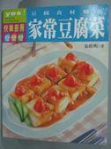 【書寶二手書T2/餐飲_QIM】家常豆腐菜_張皓明