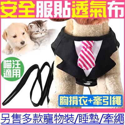 寵物胸背帶+牽繩背心工字胸背衣狗貓胸背套保護拉繩子外出寵物用品百貨另售寵物衣服裝寵物車墊