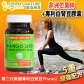 非洲芒果籽+專利白腎豆+脂肪分解酵素膠囊│全素