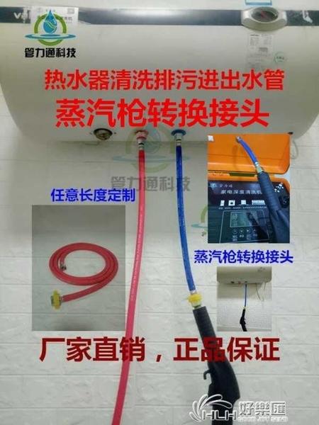 家電清洗蒸汽槍轉換接頭四分熱水器家電清洗機配件 好樂匯 好樂匯
