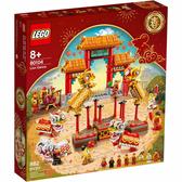 【LEGO樂高】Chinese Festivals  舞獅 - 亞洲限定版#80104