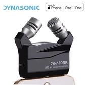 Dynasonic iPhone專用 數位式XY立體聲麥克風 iM6