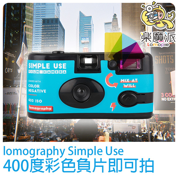 Lomography Simple Use 35mm 彩色底片 即可拍 Color Negative ISO 400 36張